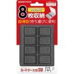 ゲームテック (Nintendo Switch)カードケース8SW ブラック 返品種別B