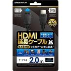 ゲームテック (PS4)HDMI延長ケーブル 返品種別B