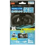 ゲームテック PSVR用 レンズ保護シートVR 返品種別B