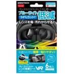 ゲームテック PSVR用 ブルーライトカットレンズ保護シートVR 返品種別B