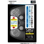 ゲームテック (PS5)PS5 コントローラー用保護カバー シリコンカバー5 ブラック 返品種別B