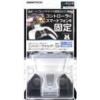 ゲームテック (PS5)コントローラホルダー5 返品種別B