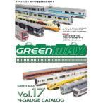 グリーンマックス 0007 グリーンマックスNゲージ総合カタログ(Vol.17) 返品種別B
