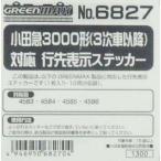 グリーンマックス (再生産)(N) 6827 小田急3000形3次車以降対応 行先表示ステッカー 返品種別B