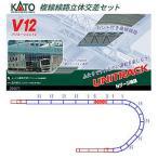カトー (N) 20-871 ユニトラック V12 複線立体交差セット(カント付きカーブレール) 返品種別B