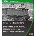 カトー (N) 3078-2 ED19(省形ヨロイ戸) 返品種別B