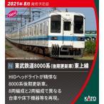 カトー (N)10-1651 東武鉄道8000系(後期更新車) 東上線 先頭車2両増結セット 返品種別B