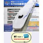スターターセット N700S 新幹線「のぞみ」