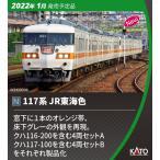 カトー (N) 10-1709 117系 JR東海色 4両セットA 返品種別B