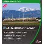 カトー (N) 10-1711 117系 JR東海色+リバイバルカラー 8両セット(特別企画品) 返品種別B