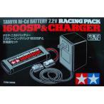 タミヤ タミヤ 7.2V レーシングパック 1600SPと充電器セット(55096) 返品種別B