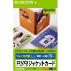 エレコム DVDトールケースカード(光沢) EDT-KDVDT1 返品種別A