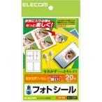 エレコム インクジェットプリンタ用フォトシール はがきサイズ 4面 5シート お探しNo.L11 EDT-PS4 返品種別A