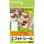 エレコム インクジェットプリンタ用フォトシール はがきサイズ 2面 5シート お探しNo.L12 EDT-PS2 返品種別A