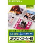 エレコム フォト光沢 CD/ DVDケースジャケット表紙 スリム/ 標準ケース両対応 EDT-KCDI 返品種別A