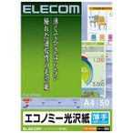 エレコム エコノミー光沢紙(薄手タイプ)A4判 50枚 EJK-GUA450 返品種別A