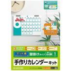 エレコム カレンダー 手作り 作成キット A4サイズ ヨコ 壁掛け 1セット EDT-CALA4WWN