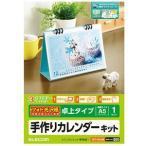 エレコム カレンダーキット A5卓上カレンダー フォト光沢 EDT-CALA5K 返品種別A