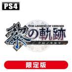 日本ファルコム (特典付)(PS4)英雄伝説 黎の軌跡 SPRIGGAN Edition軌跡シリーズ 返品種別B