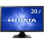 I/Oデータ 20.7型ワイド 液晶ディスプレイ LCD-MF211XB 返品種別A