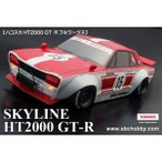 ABCホビー 1/ 10 RCカー用ボディ バリバリCUSTOM! ! ハコスカ HT2000 GT-R フルワークス(66170)ラジコン 返品種別B
