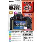 ケンコー キヤノン「EOS Kiss X10 /  X9」専用 液晶プロテクター KLP-CEOSKISSX10 返品種別A
