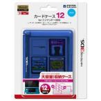 ショッピングニンテンドー3DS ホリ (3DS/ DS)カードケース12 for ニンテンドー3DS ブルー 返品種別B