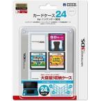 HORI カードケース24 for ニンテンドー3DS ホワイト 3DS-022