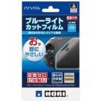 ホリ (PS Vita)ブルーライトカットフィルム for PlayStation(R)Vita 返品種別B