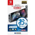 """ホリ (Nintendo Switch)貼りやすいブルーライトカットフィルム""""ピタ貼り""""for Nintendo Switchニンテンドー スイッチ 返品種別B"""