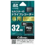 ショッピングドライブレコーダー セルスター セルスタードライブレコーダー専用 micro SDHCカード32GB(MLC) CELLSTAR GDO-SD32G1 返品種別A