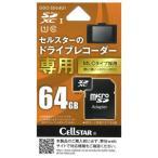 ショッピングドライブレコーダー セルスター セルスタードライブレコーダー専用 micro SDXCカード 64GB(MLC) CELLSTAR GDO-SD64G1 返品種別A