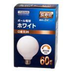 ヤザワ ボール電球60形(ホワイト)(調光器対応) YAZAWA GW100110V57W95L 返品種別A