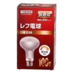 ヤザワ レフ電球100形(調光器対応) YAZAWA RF100110V90WL 返品種別A