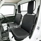 BONFORM シートカバー(ブラック) 軽トラック用 フロント用2枚セット 2140-33BK 返品種別A