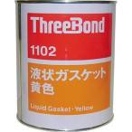 スリーボンド 液状ガスケット 1kg(黄色) 工業用ガスケット TB1102-1 返品種別B