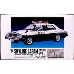 マイクロエース 1/ 24 スカイラインジャパン パトカー 1984 返品種別B
