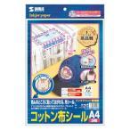 サンワサプライ インクジェット用コットン布シール(A4) JP-NU4 返品種別A