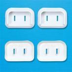 サンワサプライ 2PL型スイング電源プラグ用プラグ安全カバー(4個入り) TAP-PSC2N 返品種別A