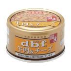 d.b.f 牛肉&チーズ 85g デビフペット 返品種別B