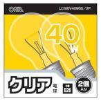 オーム クリア電球 40W(2個入) OHM LC100V40W55 /  2P061758 返品種別A