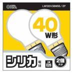 オーム シリカ電球 40W(2個入) OHM LW100V38W55/ 2P061761 返品種別A