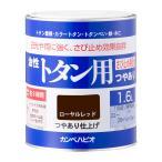 カンペハピオ 油性トタン用 1.6L(ローヤルレッド) Kanpe Hapio 00147645141016 返品種別B