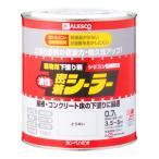 カンペハピオ 油性密着シーラー 0.7L(とうめい) Kanpe Hapio 建物用下塗り剤 00797644001007 返品種別B