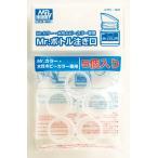 GSIクレオス Mr.カラー 水性ホビーカラー用 Mr.ボトル注ぎ口(5個入)(GT51)塗装用具 返品種別B