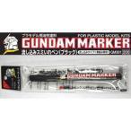 GSIクレオス ガンダムマーカー流し込みスミ入れペン ブラック(GM-301P)塗料 返品種別B