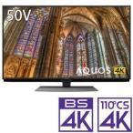 (標準設置 送料無料 Aエリアのみ) シャープ 50V型 LED液晶テレビ (別売USB HDD録画対応) Android TV 機能搭載AQUOS 4K 4T-C50BL1 返品種別A
