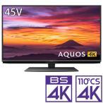 (標準設置 送料無料 Aエリアのみ) シャープ 45V型 LED液晶テレビ (別売USB HDD録画対応) Android TV 機能搭載AQUOS 4K 4T-C45BN1 返品種別A