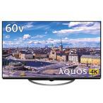 (標準設置 送料無料 Aエリアのみ) シャープ 60V型地上・BS・110度CSデジタル 4K対応 LED液晶テレビ Android TV 機能搭載4K対応AQUOS 4T-C60AJ1 返品種別A