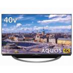 (標準設置 送料無料 Aエリアのみ) シャープ 40V型地上・BS・110度CSデジタル 4K対応 LED液晶テレビ Android TV 機能搭載4K対応AQUOS 4T-C40AJ1 返品種別A